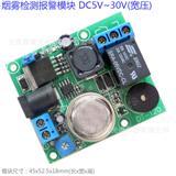 烟雾检测传感器采集器模块开关量继电器输出