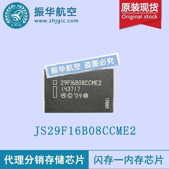 JS29F16B08CCME2