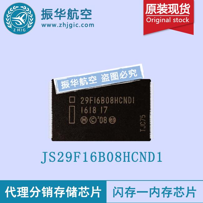 JS29F16B08HCND1