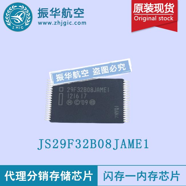 JS29F32B08JAME1
