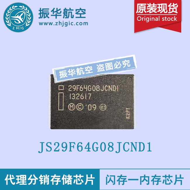 JS29F64G08JCND1