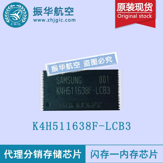 K4H511638F-LCB3