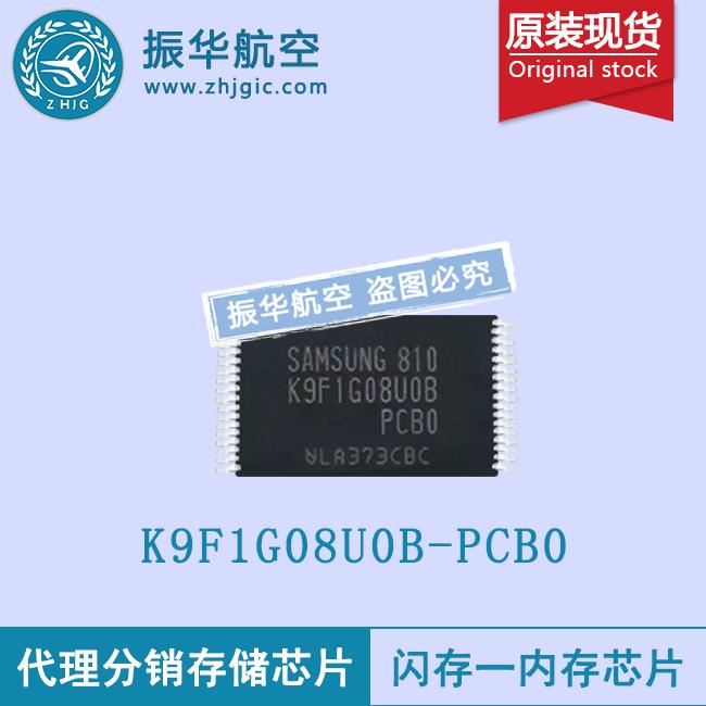 K9F1G08U0B-PCB0