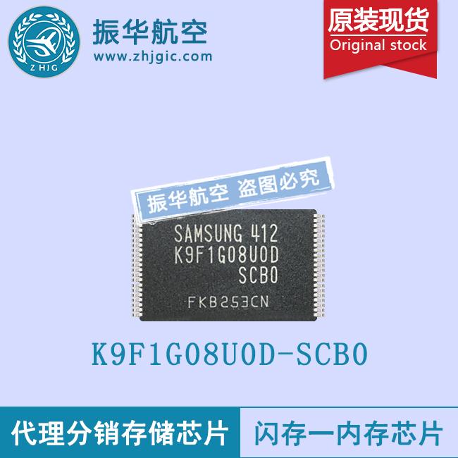 K9F1G08U0D-SCB0