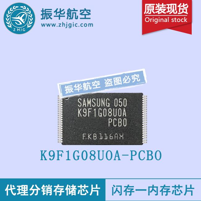 K9F1G08UOA-PCBO