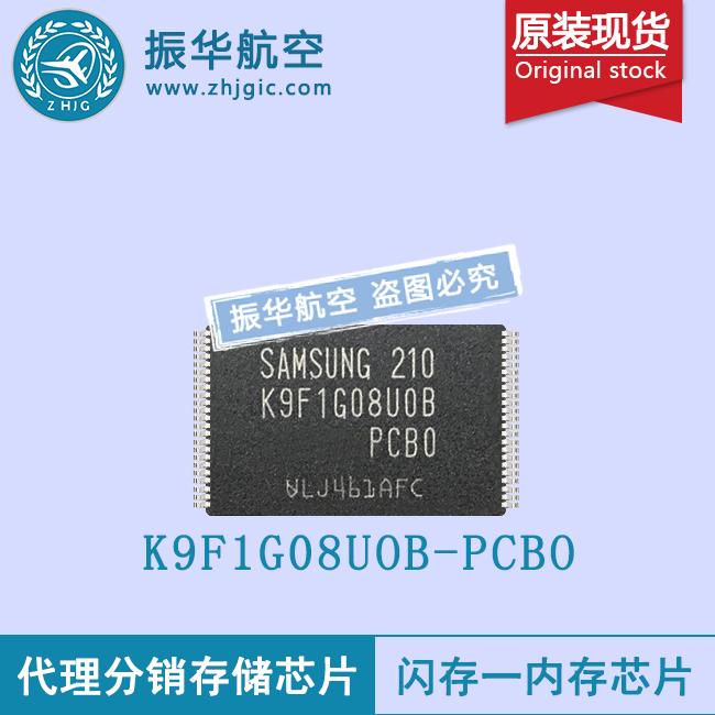 K9F1G08UOB-PCBO