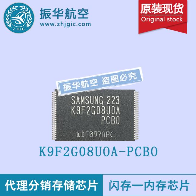 K9F2G08UOA-PCBO