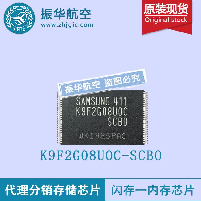 K9F2G08UOC-SCBO