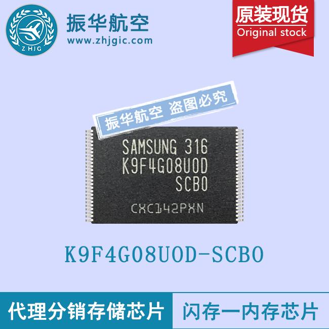 K9F4G08UOD-SCBO