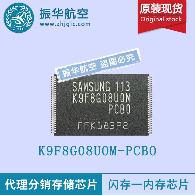 K9F8G08UOM-PCBO