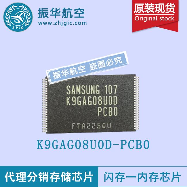 K9GAG08U0D-PCB0