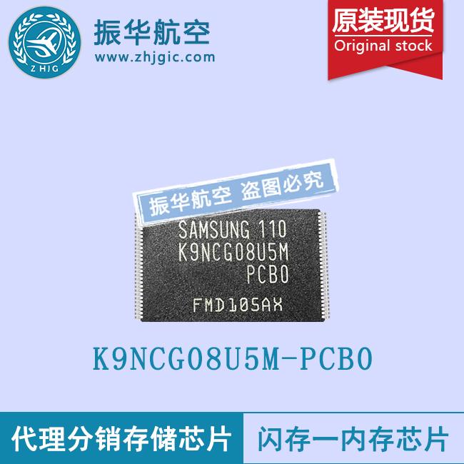 K9NCG08U5M-PCB0