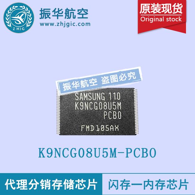 K9NCG08U5M-PCBO