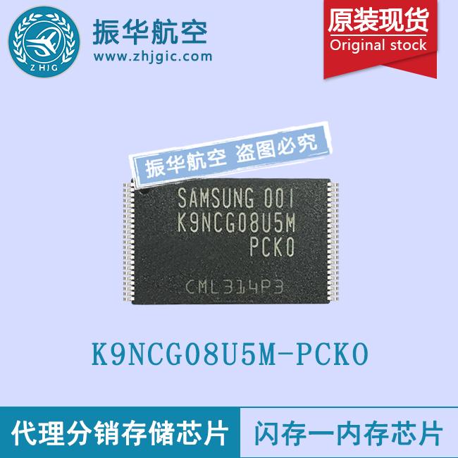 K9NCG08U5M-PCKO