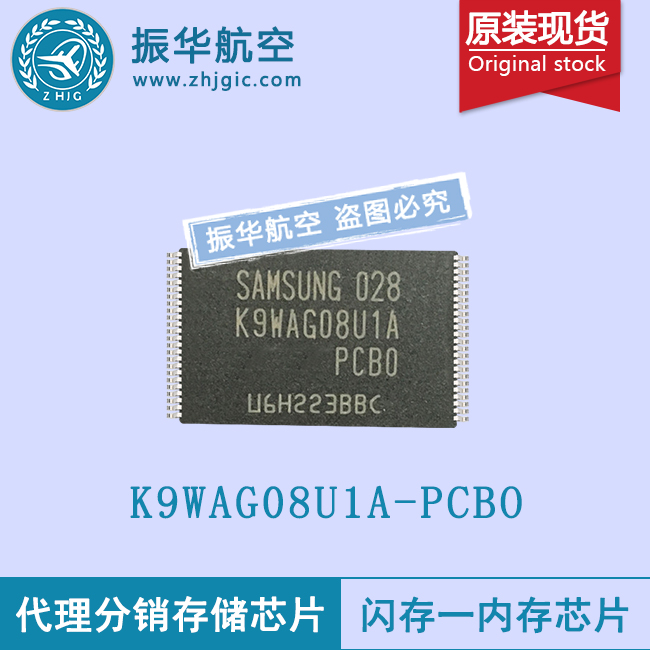 K9WAG08U1A-PCBO