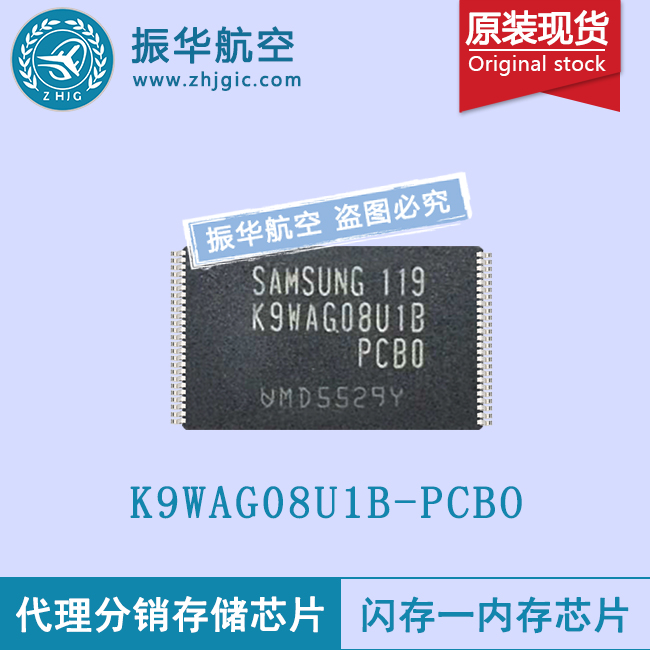 K9WAG08U1B-PCBO