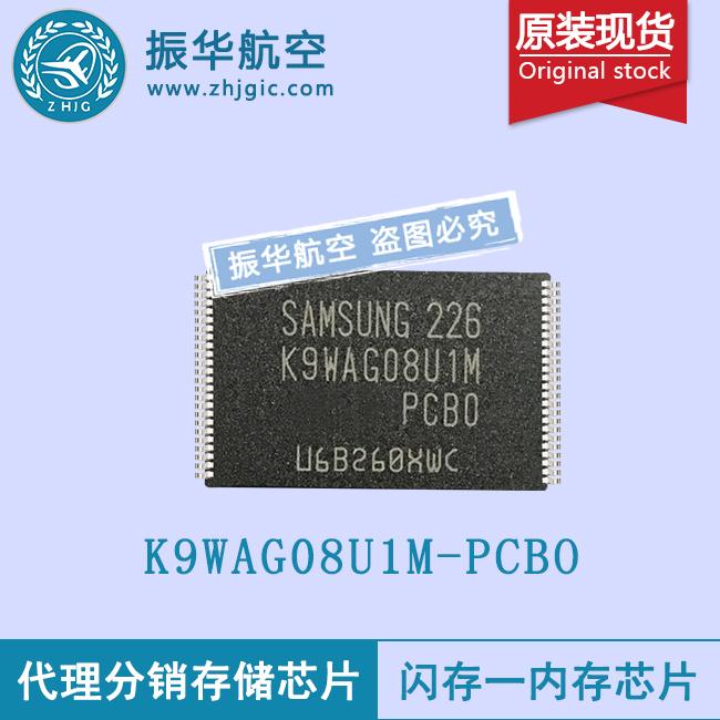 K9WAG08U1M-PCB0