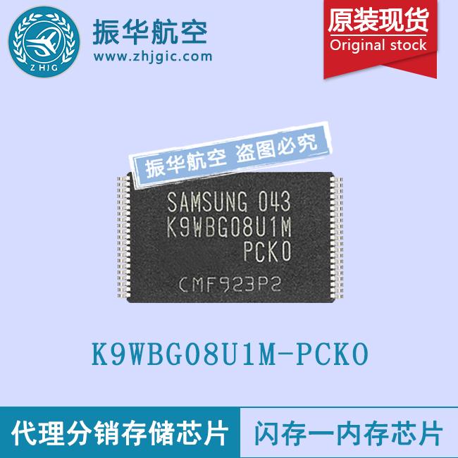 K9WBG08U1M-PCKO