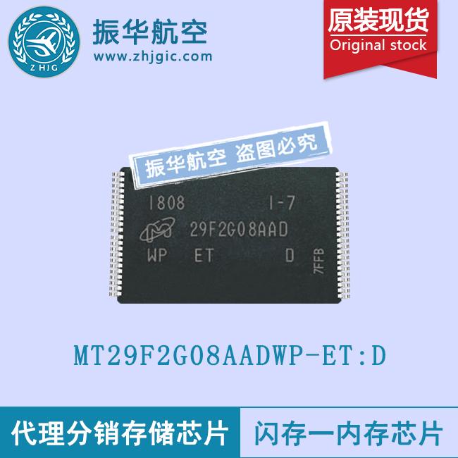 MT29F2G08AADWP-ET:D