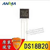 全新DS18B20+ 数字温度传感器MAXIM