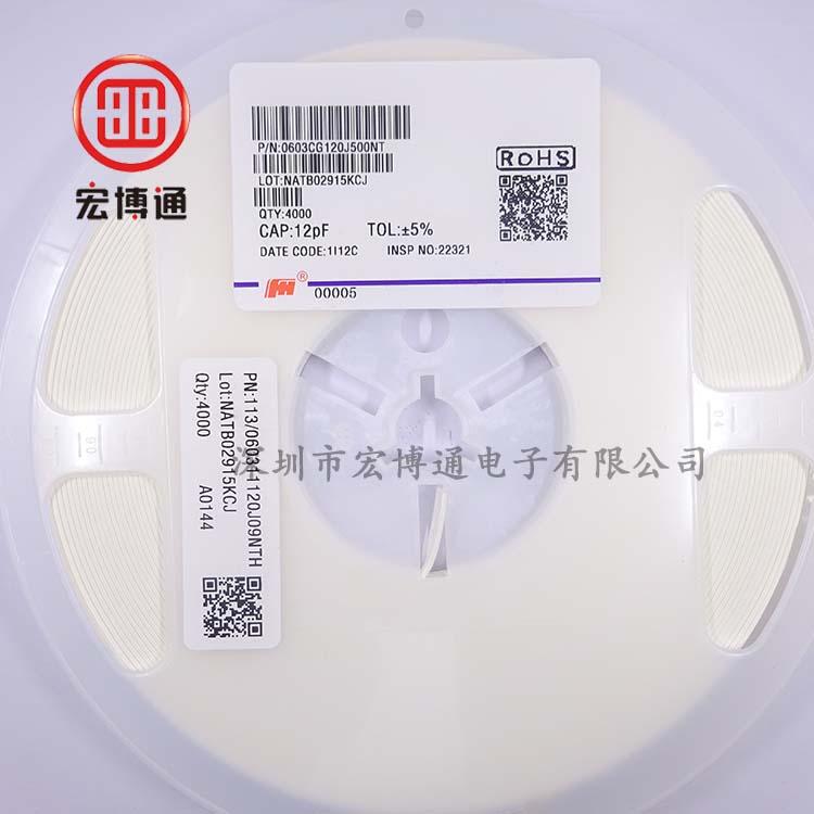0603 C0G 12PF 50V +-5%