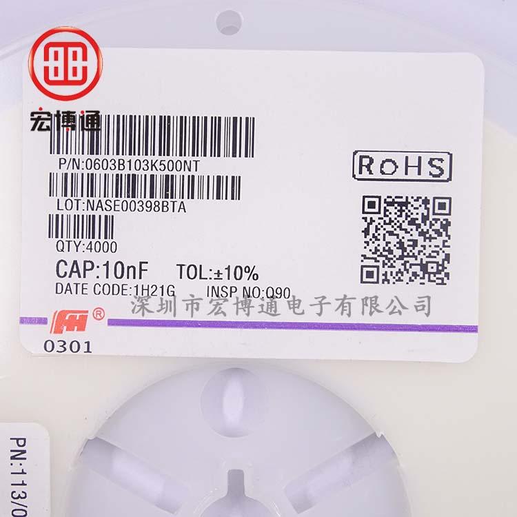 0603 X7R 10NF 50V +-10%
