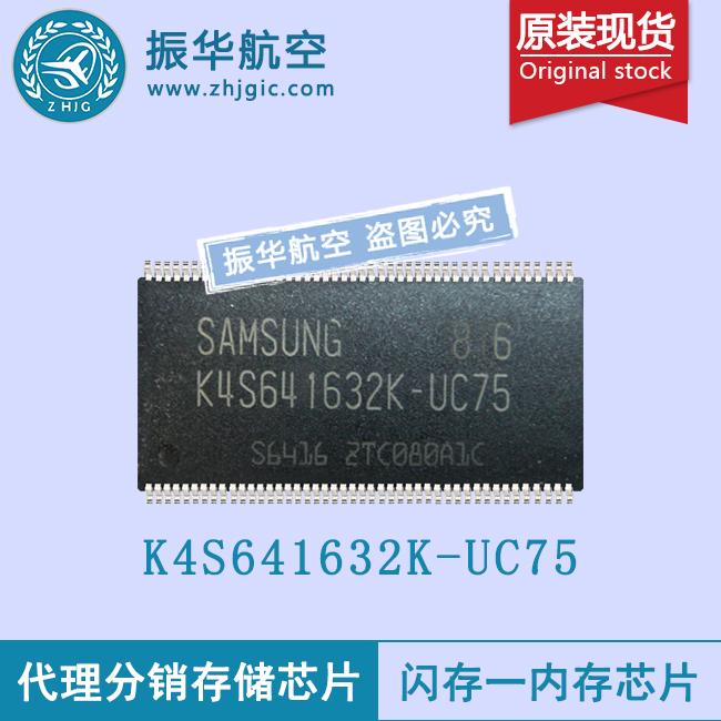 K4S641632K-UC75