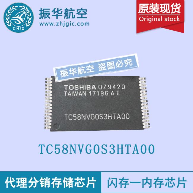 TC58NVG0S3HTA00