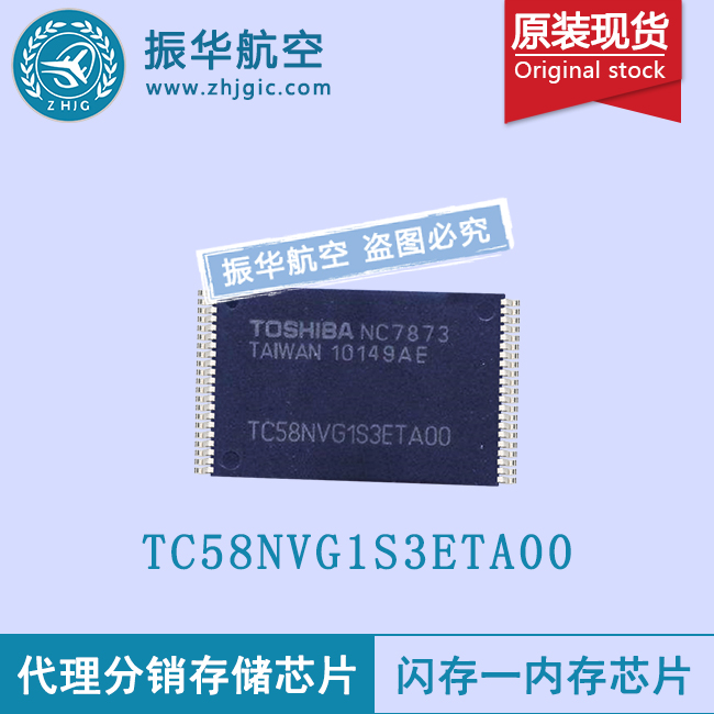TC58NVG1S3ETA00