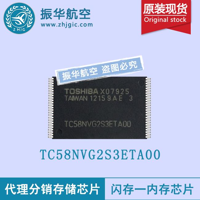 TC58NVG2S3ETA00