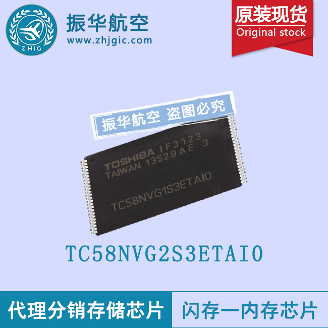 TC58NVG2S3ETAI0