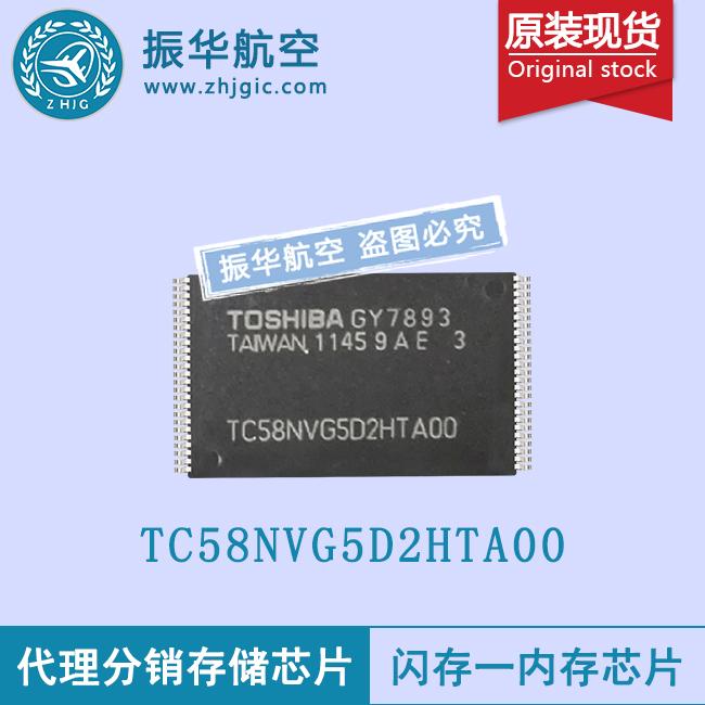 TC58NVG5D2HTA00