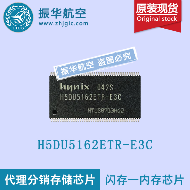 H5DU5162ETR-E3C