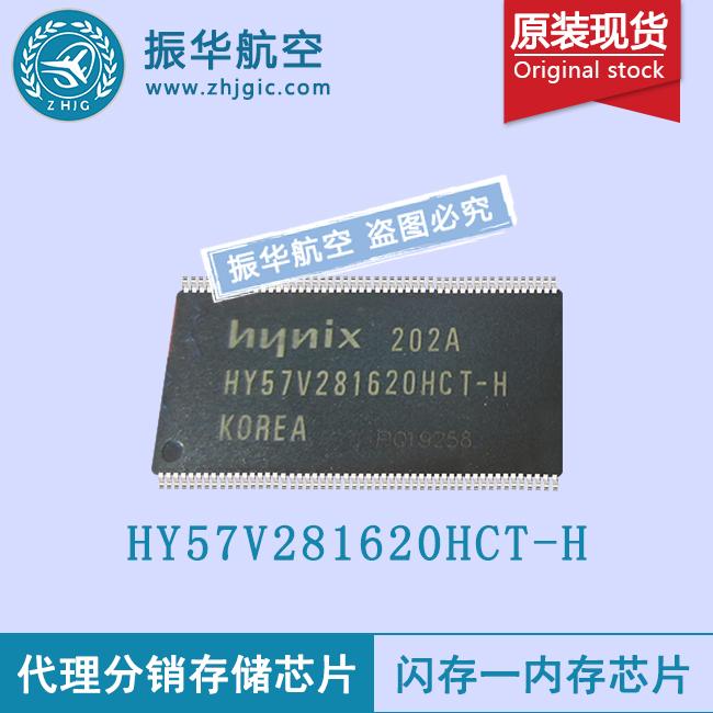 HY57V281620HCT-H