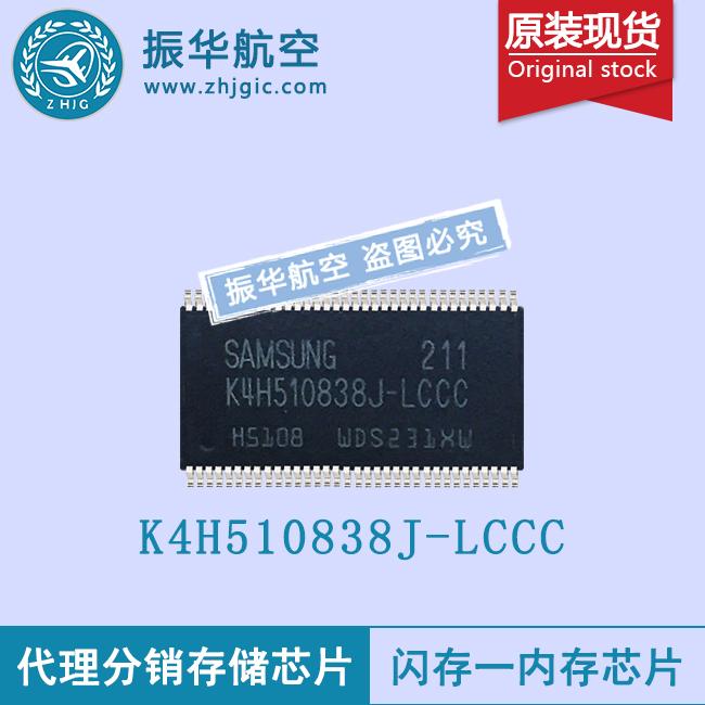 K4H510838J-LCCC
