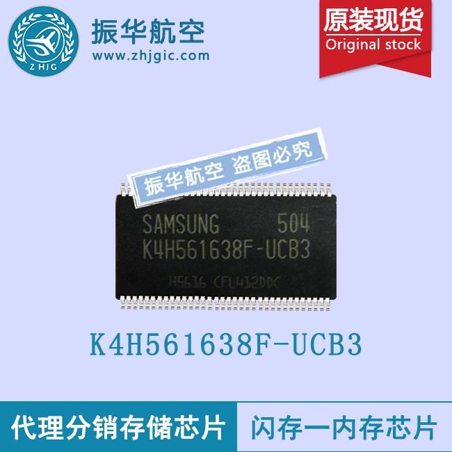 K4H561638F-UCB3