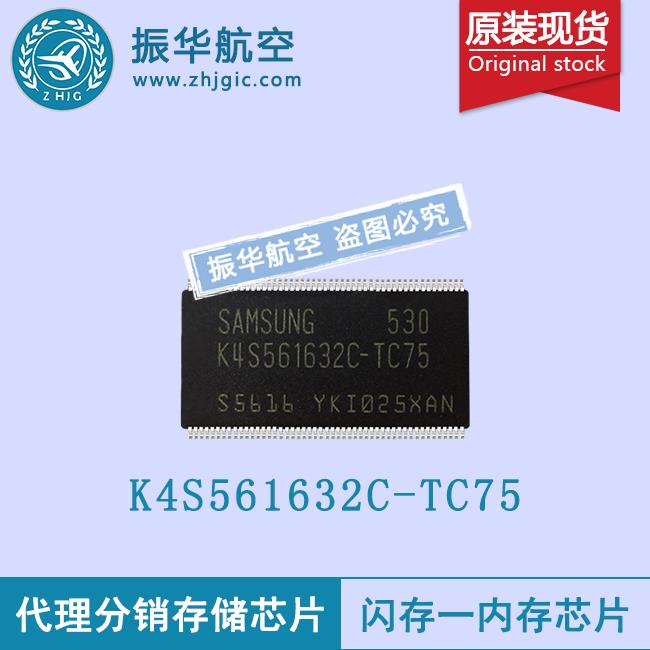 K4S561632C-TC75