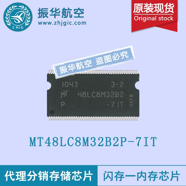 MT48LC8M32B2P-7IT
