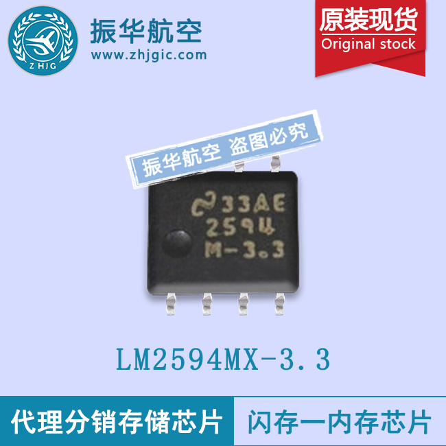 LM2594MX-3.3