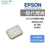 3225贴片晶振 3225石英晶体epson YSX-3225