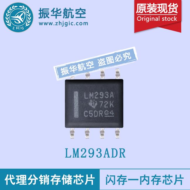 LM293ADR