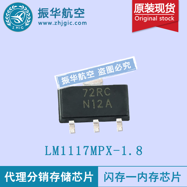 LM1117MPX-1.8