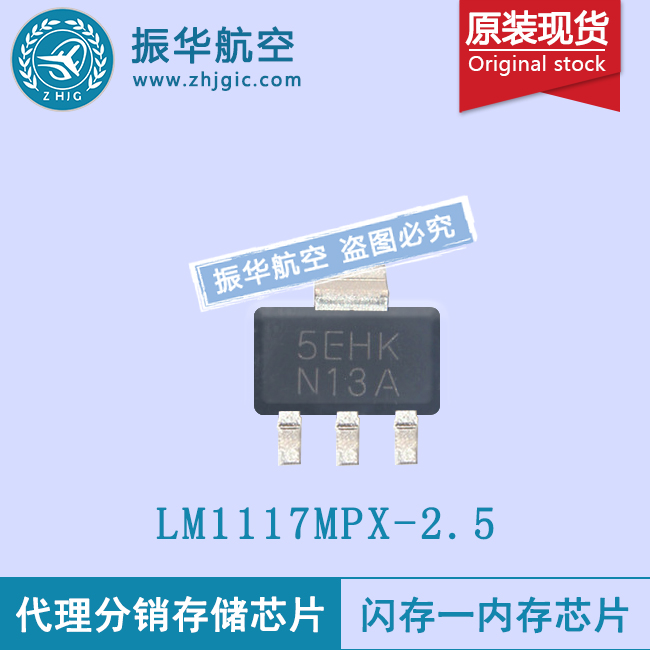 LM1117MPX-2.5