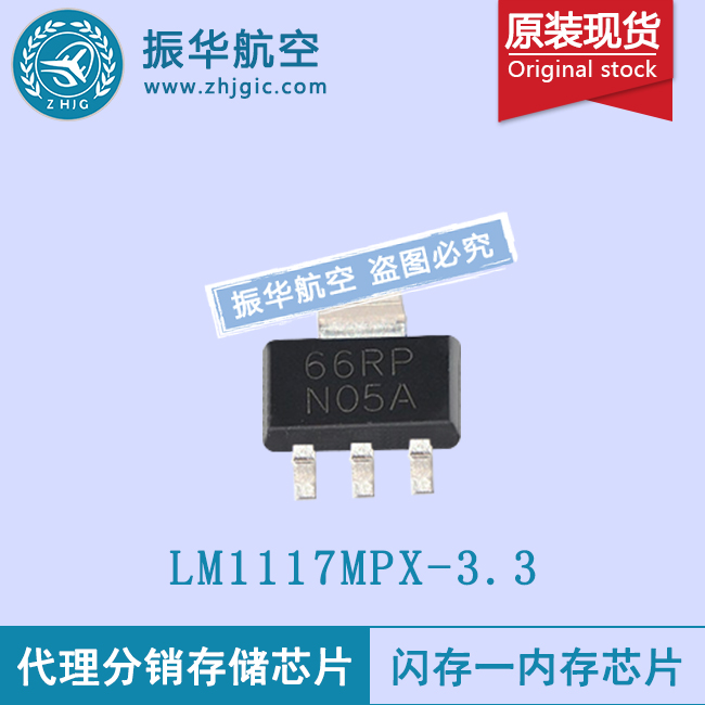 LM1117MPX-3.3