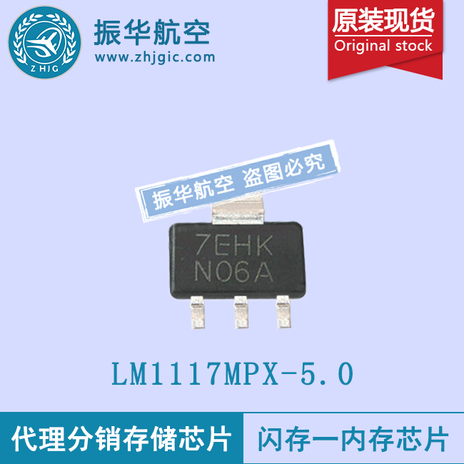 LM1117MPX-5.0
