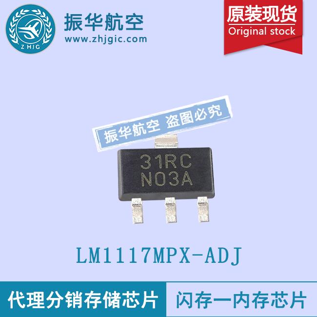 LM1117MPX-ADJ