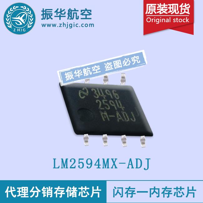 LM2594MX-ADJ