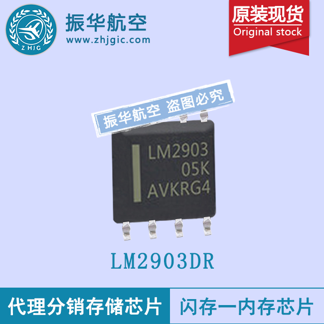 LM2903DR