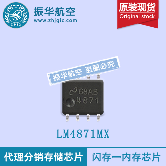 LM4871MX