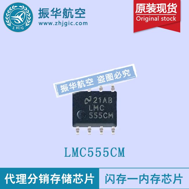 LMC555CM